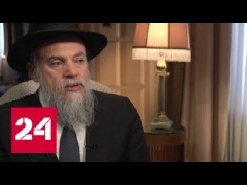 Александр Борода: 2018 годы был хорошим для еврейской общины - Россия 24
