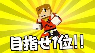 僕は1位になりたい『Minecraft ミニゲーム』