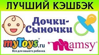 видео Кэшбэк в Mytoys   Промокоды и скидки в Mytoys   WeClever.ru