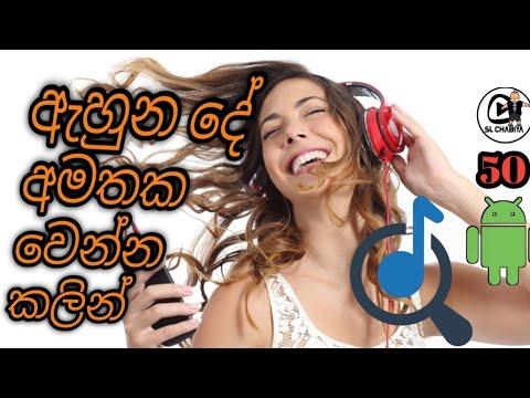 Best Android Tips And Tricks Sinhala  #slchabiya #androidtipssinhala