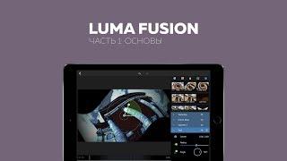 Luma Fusion | Часть 1 | Основы