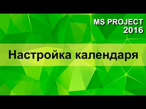 MS Project 2016 Календарь рабочих дней