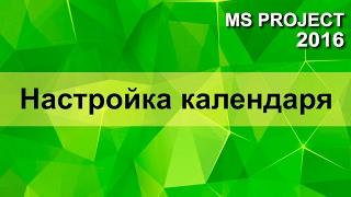 календарь рабочих дней в MS Project 2016