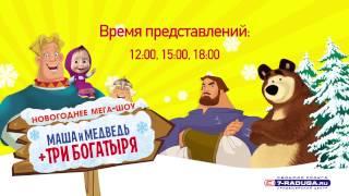 """""""МАША И МЕДВЕДЬ + ТРИ БОГАТЫРЯ"""" Приходите, мы ждём вас!"""