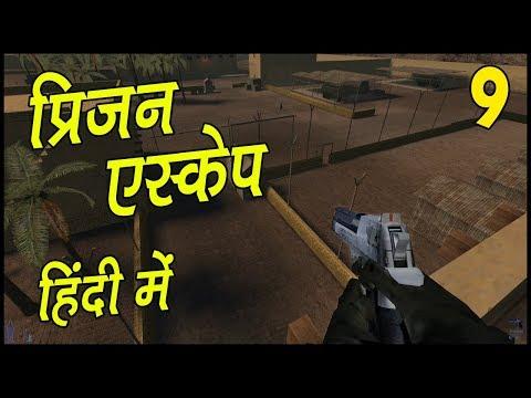 PROJECT IGI 2 #9    Walkthrough Gameplay in Hindi (हिंदी)