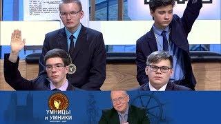 Умницы и умники - Выпуск от 10.03.2018