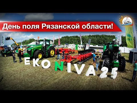 День поля-2019: выставка импортных и отечественных агрегат и их демо-показ!