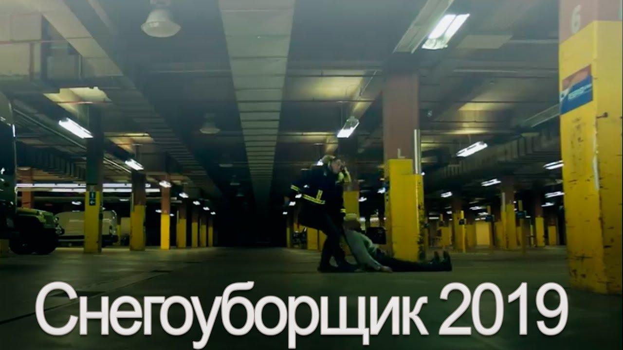 Снегоуборщик 2019 русский трейлер