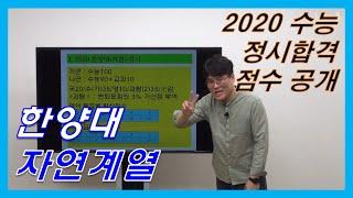 [장프로] 2020 한양대 정시등급 및 백분위 정시배치…