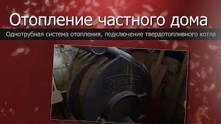 Отопление частного дома//Твердотопливный котел Бренеран//Ленинградка//Однотрубная система отопления
