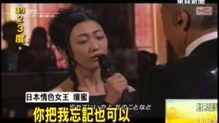 日本女星壇蜜與資深歌手谷村新司深情對唱-- 王佳婉主播.