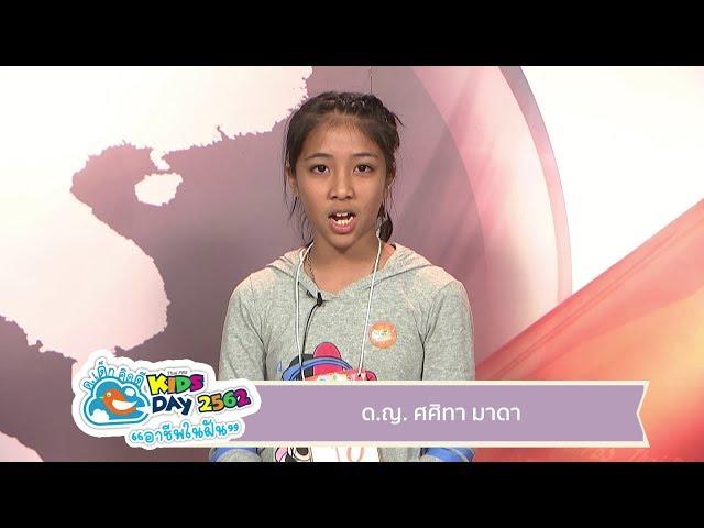 ด.ญ.ศศิทา มาดา  ผู้ประกาศข่าวรุ่นเยาว์ คิดส์ทันข่าว ThaiPBS Kids Day 2019
