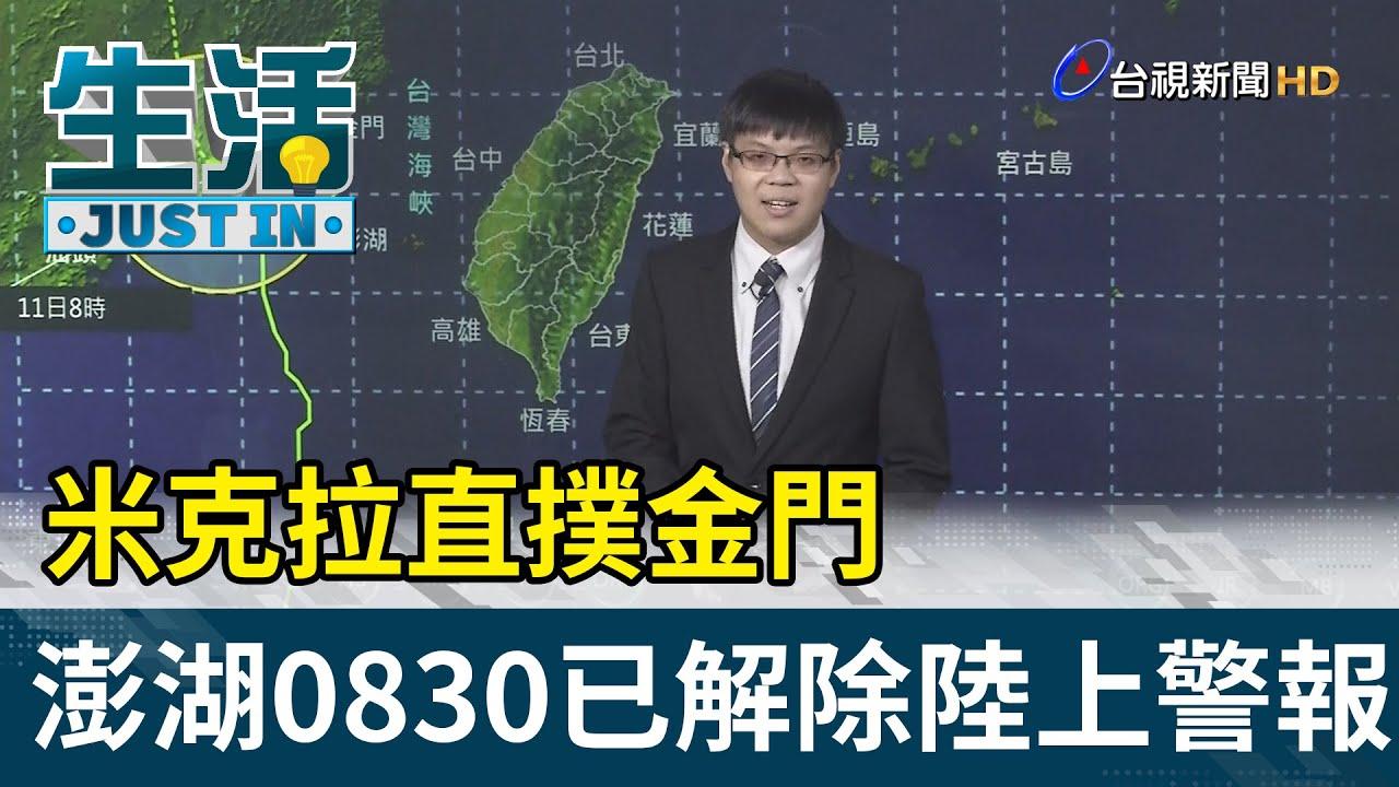 米克拉直撲金門  澎湖08:30已解除陸上警報【生活資訊】
