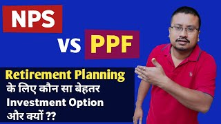 NPS vs PPF - which is better investment for Retirement Planning ? | PPF और NPS में क्या है बेहतर ?