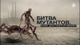 Документальный проект. Битва мутантов. Кому достанется Земля (08.10.2017) HD