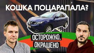 СПЕЦВЫПУСК. Самый честный продавец года! Эпичный Nissan Qashqai