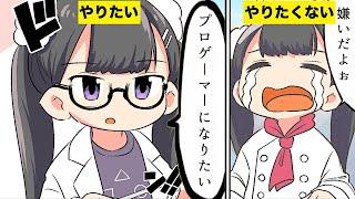 【漫画】やりたいコトを見つける方法【マンガ動画】