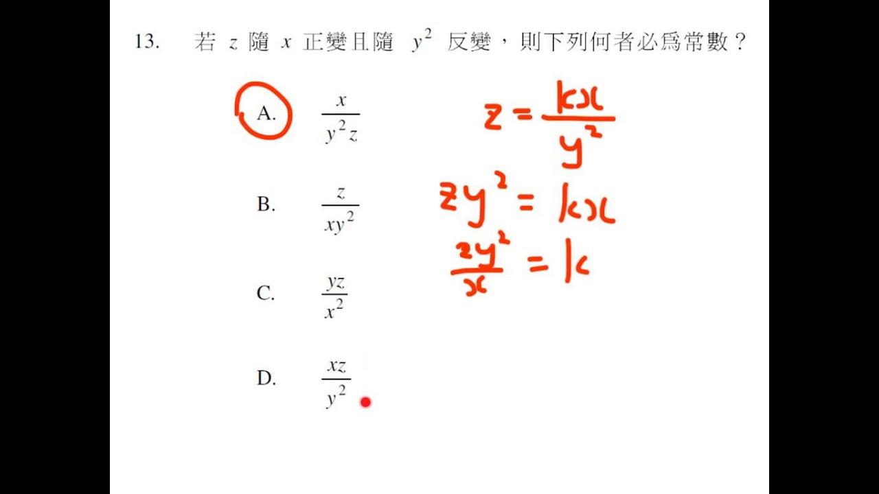 DSE數學 2012 PRACTICE PAPER 練習卷 PAPER2 Q11-15 - YouTube