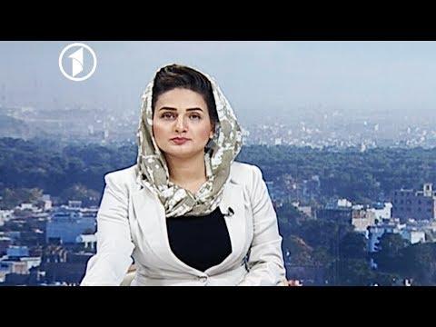 Afghanistan Pashto News 19.11.2017  د افغانستان خبرونه