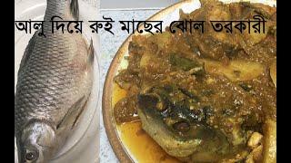 Cooking Rohu fish curry | bangla recipe | Rui mas alo dia kosano