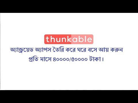 how to create News app    without coding    thunkable    appybuilder    bangla tutorial    Part- 01