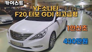 [판매완료]현대 YF소나타 F20 터보GDI 최고급형 …