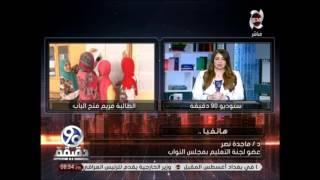 برنامج 90 دقيقة - تفسير د/ ماجدة لهجوم السوشيال ميديا لـ أبو مريم فتح الباب أول الثانوية العامة