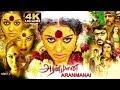 Aranmanai Tamil Movie | Sundar C. | Hansika Motwani | Raai Laxmi