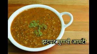 झटपट मुगाची आमटी | Mugachi Amti Recipe In Marathi | Whole Green Moong Curry Recipe | By Harsh Desai