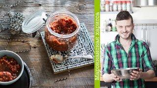 Домашние рецепты приправ и соусов -  Марокканская харисса -  как аджика только экзотичнее