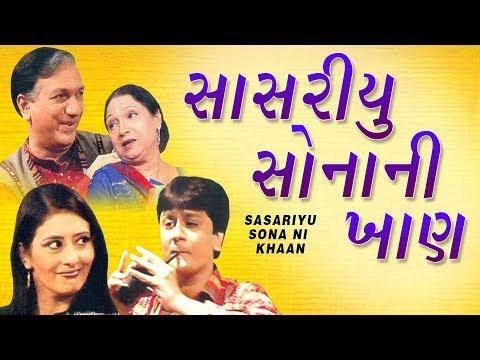 Sasariyu Sonani Khaan - Best Gujarati Family Natak Full 2017 - Kaushal Shah, Mehul Buch, Manasvi
