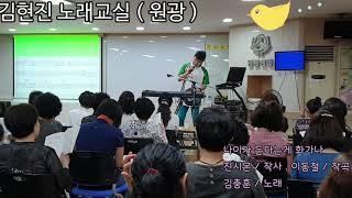 김현진 노래교실 ❤ 광주 금호 원광신협 ( 월) ? 나…