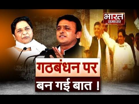 Mayawati और Akhilesh Yadav में गठबंधन पर बन गई बात ! || BHARAT SAMACHAR