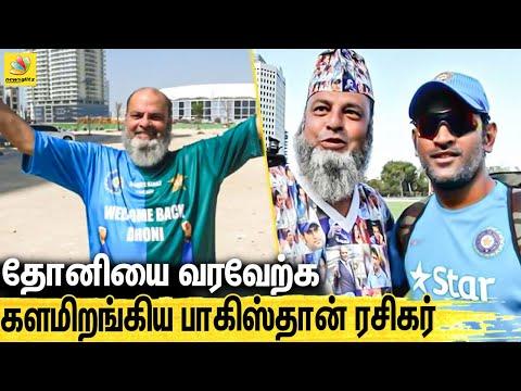 பாகிஸ்தான் தான் ஜெயிக்கும் ஆனா I Love DHONI | Mentor Dhoni | IND vs PAK | T20 World Cup 2021