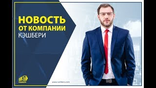 """КЭШБЕРИ ! Новая фишка """"Мой Сейф"""" и мои 5700 руб !!!"""