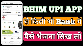 Bhim Upi App Paise Kaise Bheje    How To Transfer Money From Other Bank Account In Hindi 2020