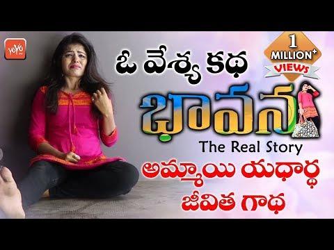 bhavana---the-real-story-|-latest-telugu-short-films-|-shravan-sangem-|-jayasri-srinivas-|-yoyo-tv