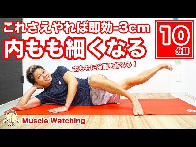 【10分】即効-3cm!これさえやれば内ももが細くなって太ももに隙間が出来る!寝たまま超かんたん足やせパーフェクト運動! | マッスルウォッチング