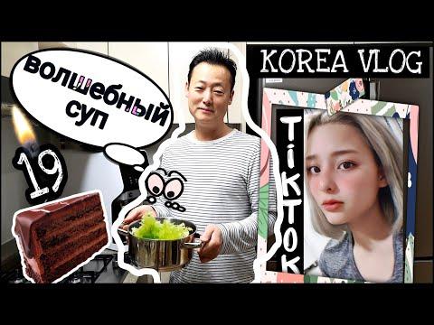 День рождения по-корейски;)