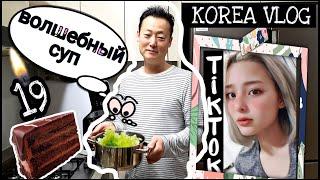 День рождения по-корейски;)  Домашний влог/ KOREA VLOG/