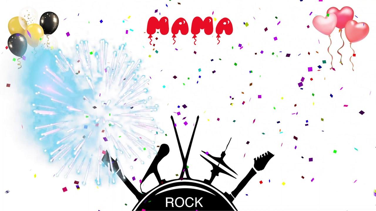 MAMA Birthday Song – Happy Birthday Mama (Rock Version)