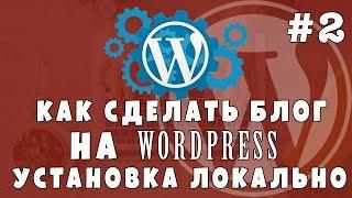 Уроки Wordpress #2 Делаем блог - устанавливаем wp локально
