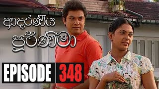Adaraniya Poornima | Episode 348 27th October 2020 Thumbnail