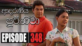 Adaraniya Poornima | Episode 348 27th October 2020 Thumbnail
