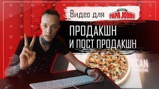 видео промокоды Папа Джонс 2018