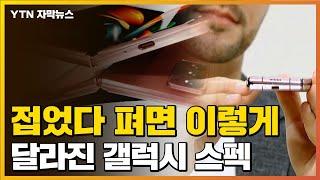 [자막뉴스] 한꺼번에 출시된 삼성 갤럭시 신상 5종...달라진 스펙은? / YTN