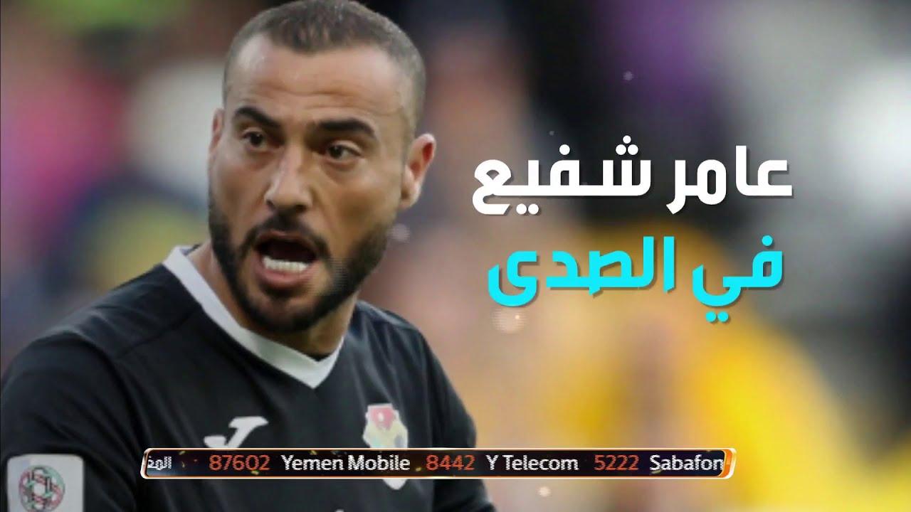 لن اعتزل دوليا - الحوت عامر شفيع في حوار حصري مع صدى الملاعب