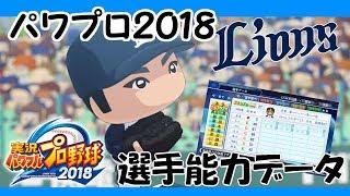 パワプロ2018 選手能力データ →https://www.youtube.com/playlist?list=...