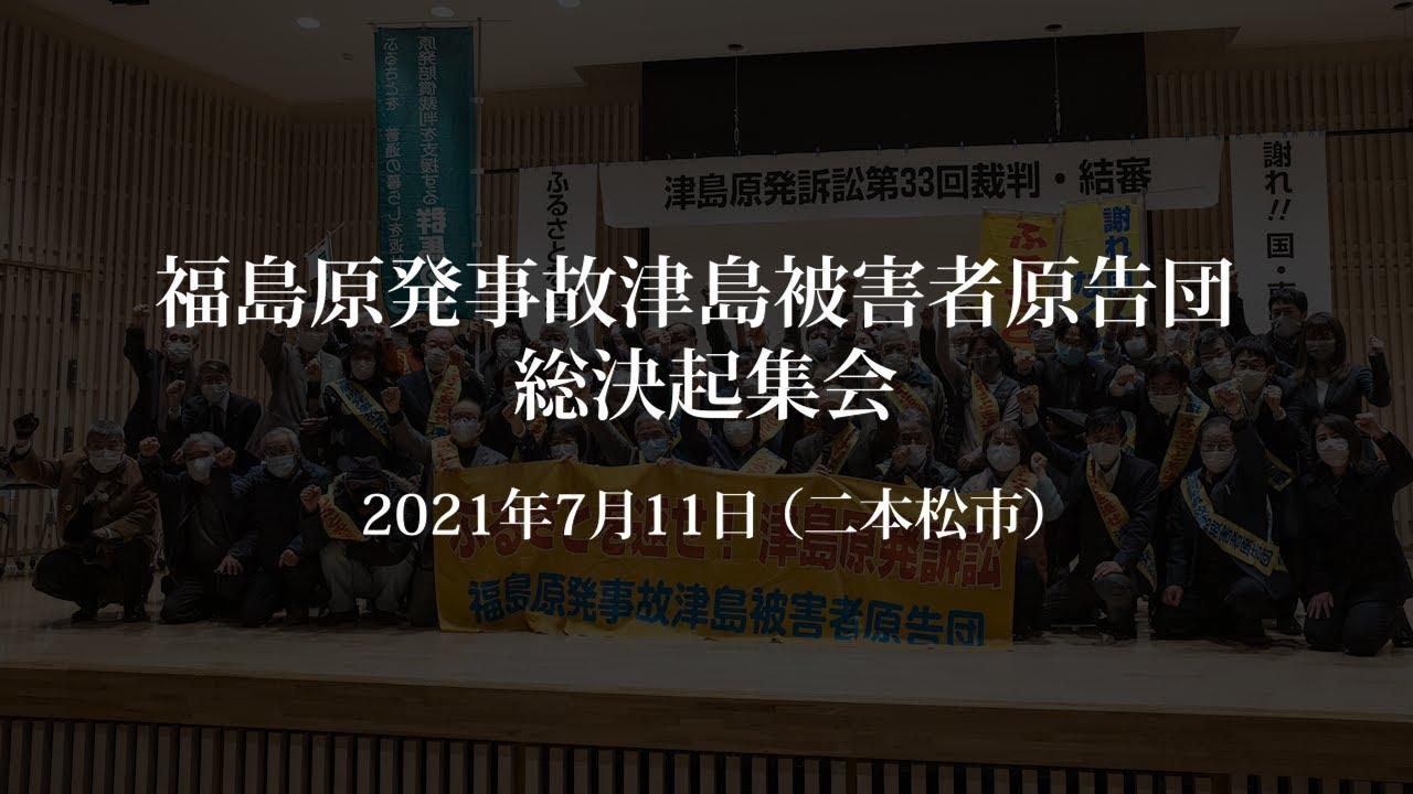 福島原発事故津島被害者原告団 ~総決起集会(二本松市/2021.7.11)