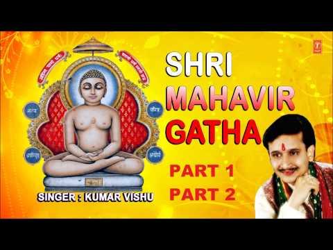 Mahavir Gatha By Kumar Vishu I Full Audio...